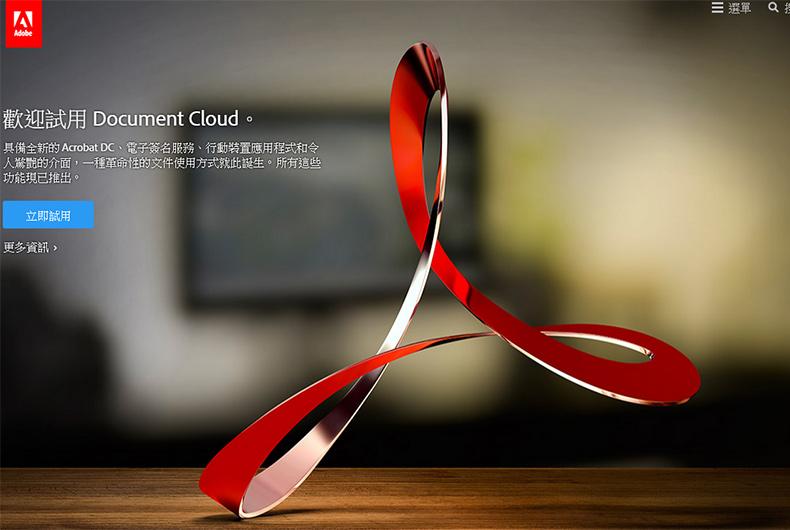 Adobe Acrobat Document Cloud整合行動裝置提升企業流程及文件協同製作效率