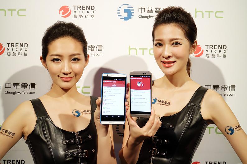 中華電信、趨勢科技與HTC合力推出新版本行動安全防護全民版