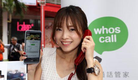 Whoscall Card加中華電信讓市話變身行銷利器