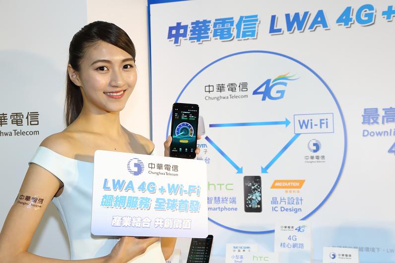 中華電信、聯發科技、中磊電子及宏達電聯手推出全球首發 LWA服務