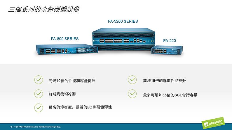 Palo Alto Networks推出眾多創新功能的PAN-OS 8.0作業系統
