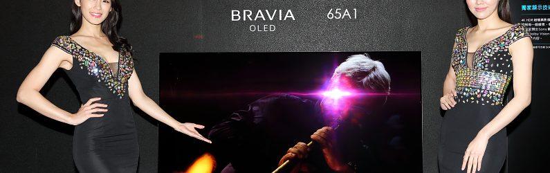 Sony BRAVIA 新OLED系列預計七月在臺銷售