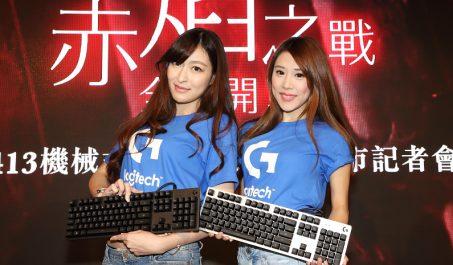 羅技舉辦首屆體驗日並推出G413新款機械式電競鍵盤