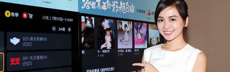 中華電信 MOD推出新輕鬆的頻道訂閱價格並加入 OTT服務