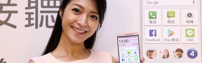 iNO S9讓銀髮族也能方便使用並具安全機制的智慧手機