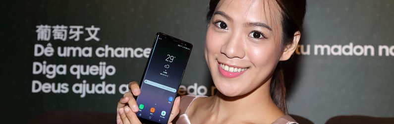三星新一代 GALAXY Note 8預計九月中旬在臺灣上市