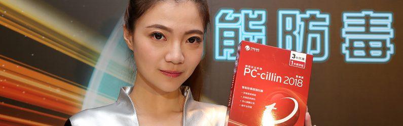 趨勢 PC-Cillin 2018加入XGen人工智慧多層次防禦技術