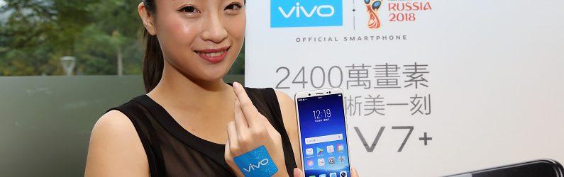 Vivo進軍臺灣首推 Vivo V7+與V7二款全面屏機種